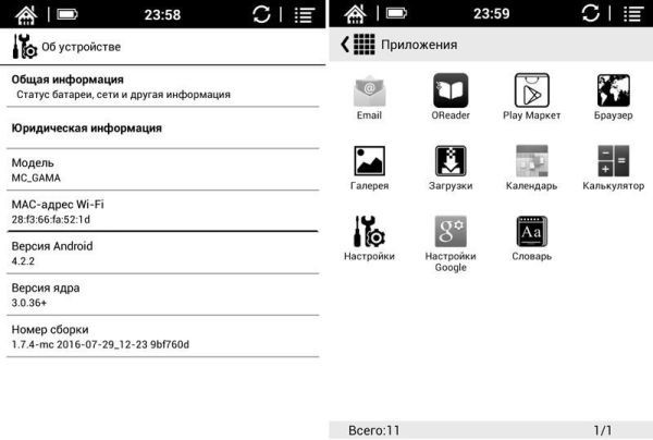 ОС Android 4.2