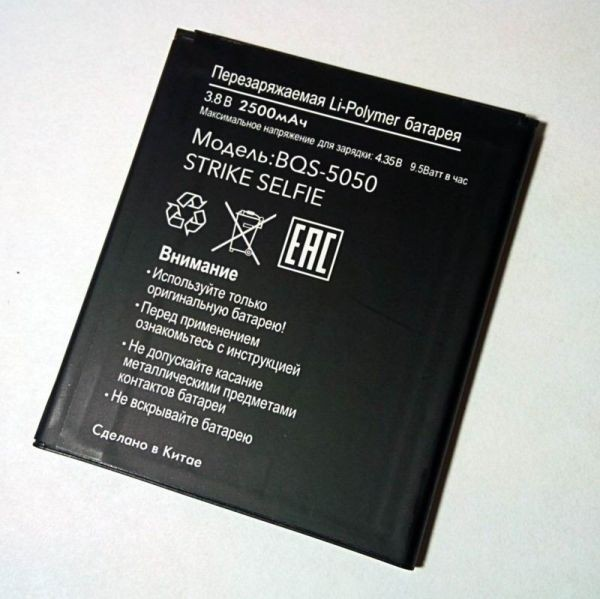 аккумулятор емкостью 2500 мАч