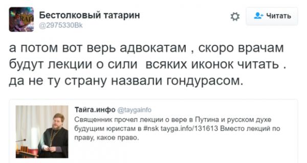 лекции о вере в Путина