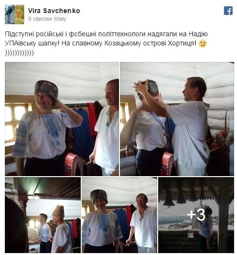 шапка Савченко