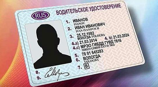 водительские удостоверения нового образца