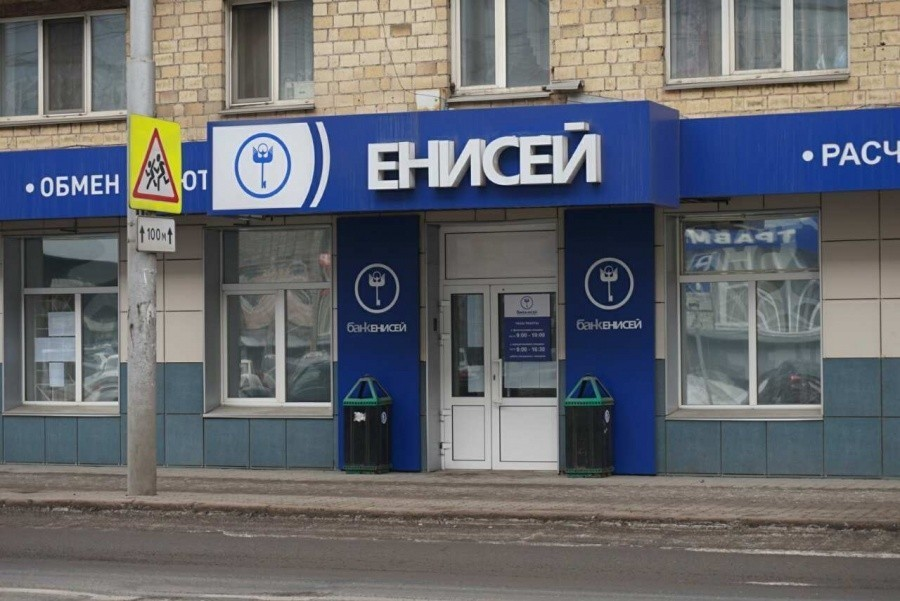 Банк ЕНИСЕЙ