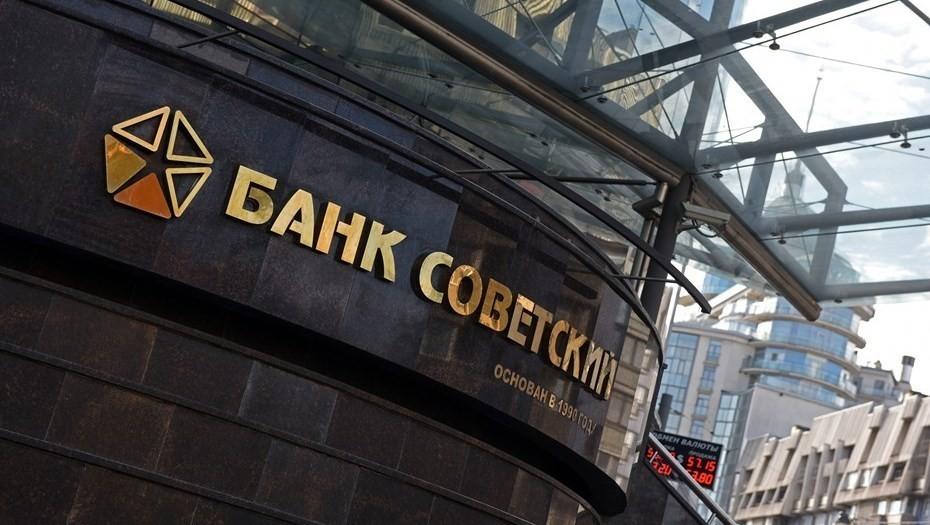 банк «Советский»