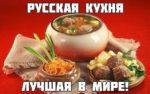 Culinar-Info Хозяйке на заметку