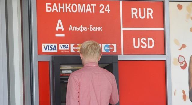 В банкоматах Альфа-Банка