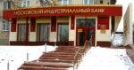 Московский Индустриальный Банк снизил ставки по ипотеке