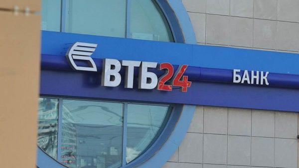 Российский ВТБ Банк