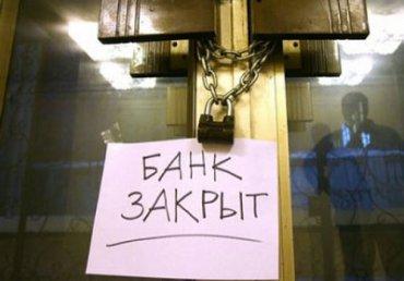 российский банк массово закрывает отделения в Украине
